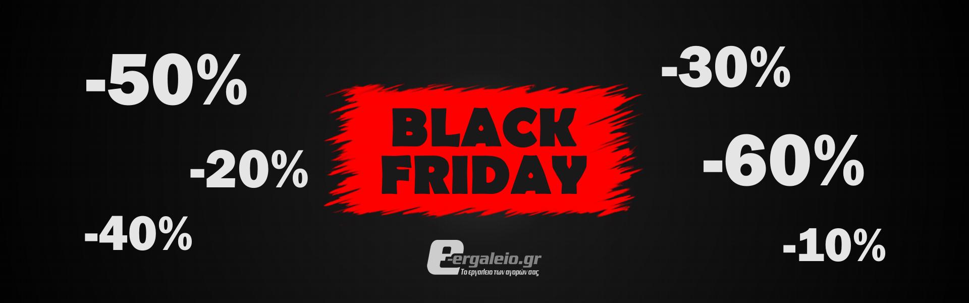 ΠΡΟΣΦΟΡΕΣ BLACK FRIDAY ΕΩΣ -60%