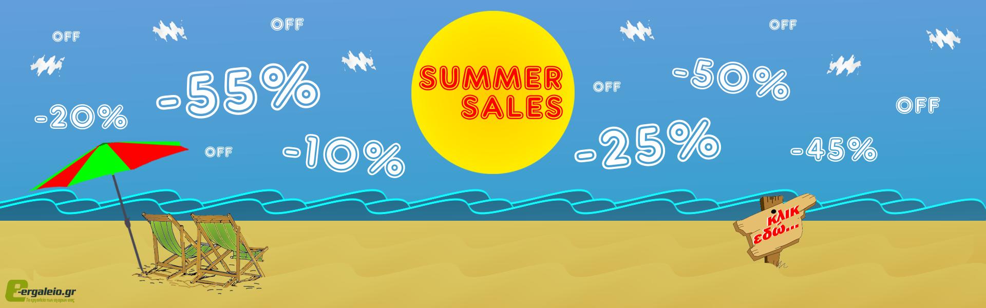 Summer Sales!!! Κάνε κλικ και δες όλες τις προσφορές έως -55%...