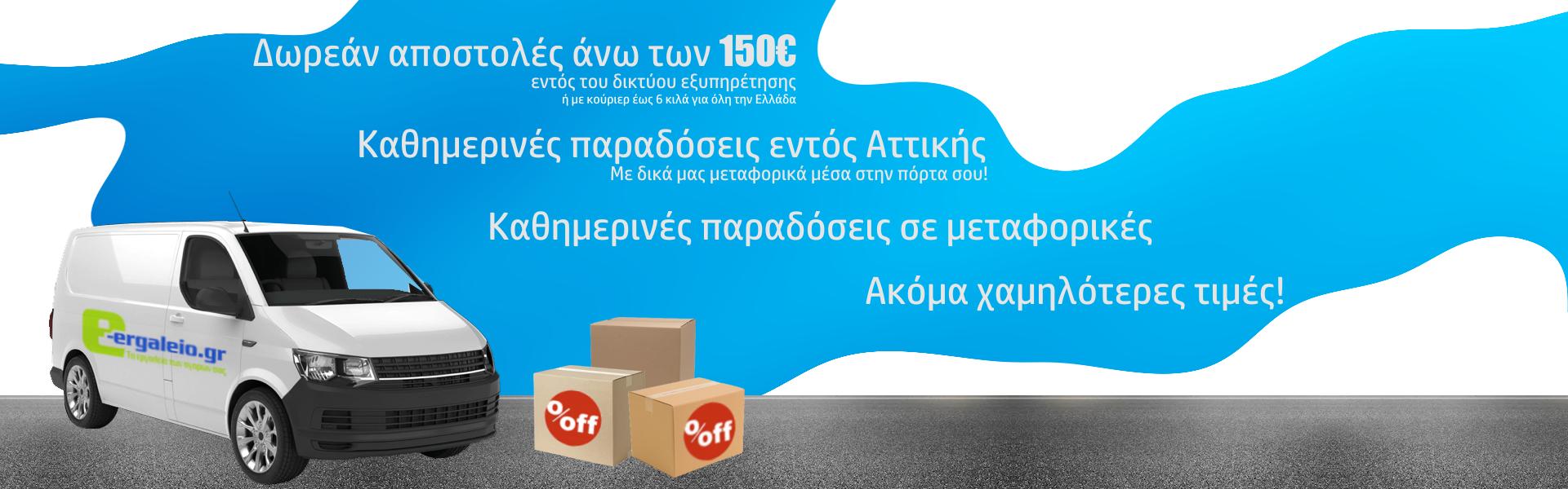 Δωρεάν αποστολές ανω τω 150€ - Καθημερινές παραδόσεις!
